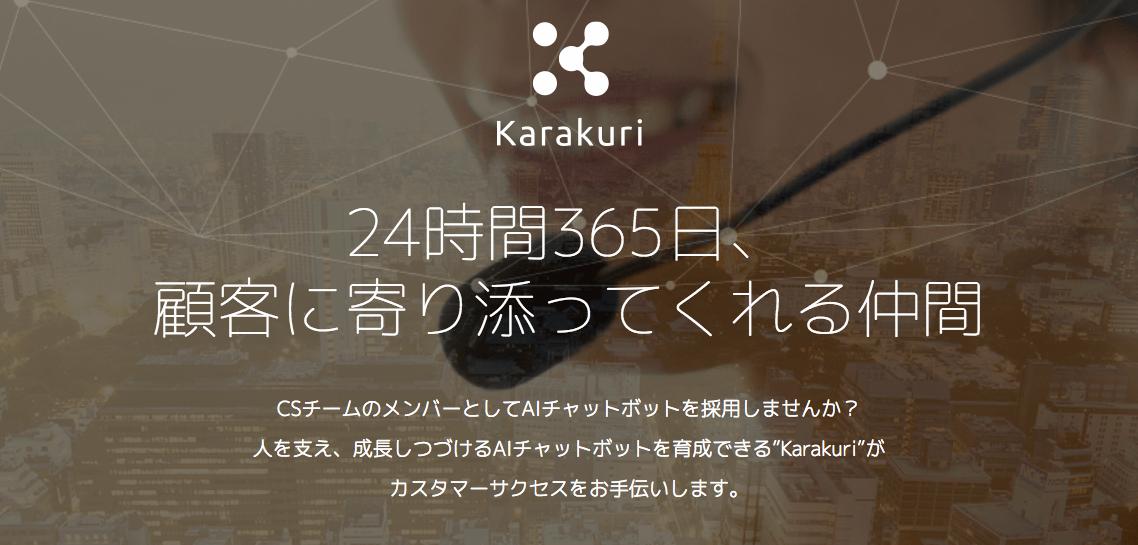 現場で使えるAI「karakuri」